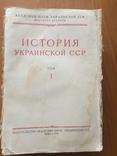 История Украинской ССР  Том 1. 1953г., фото №2