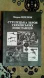 Стрілецька зброя украінських повстанців, фото №2