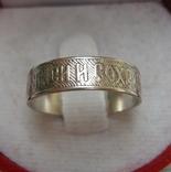 Серебряное Кольцо Спаси и сохрани Молитва 925 проба Размер 18.0 Серебро 660