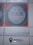 Лист почтовых марок с логотипом пивоварни ТАК (эмиссия Укрпочты в одном экземпляре), фото №3
