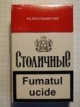 Сигареты Столичные