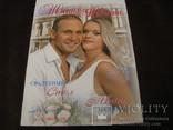 Четыре журнала свадебной моды и церемоний № 2., фото №3