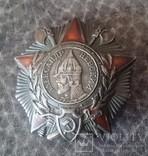 Орден Александра Невского, копия (серебро), фото №2