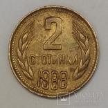 Болгарія 2 стотинки, 1988