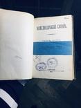 Энциклопедический словарь Брокгауза и Ефрона в 86 томах, фото №11