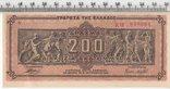 200 драхм 1944 года. Греция. UNC., фото №2