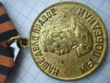 Медаль 3 За победу над Германией., фото №3