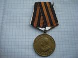 Медаль 8 За Победу над Германией., фото №2