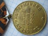 Медаль 8 За Победу над Германией., фото №5