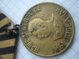 Медаль  11 За Победу над Германией., фото №3