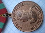 Медаль 13 За доблестный труд в ВОВ, фото №3