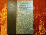 Монеты Московской Руси.1981 г.,20700 тираж., фото №2