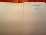 Монеты Московской Руси.1981 г.,20700 тираж., фото №4