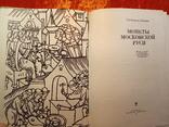 Монеты Московской Руси.1981 г.,20700 тираж., фото №5
