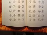 Монеты Московской Руси.1981 г.,20700 тираж., фото №7