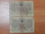 2 боны по 3 рубля, Россия, 1905 г, фото №3
