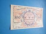 100 Карбованцев 1917 г., фото №8