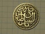 Арабская монета копия, фото №3
