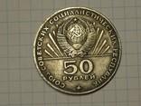 50 рублей 1970 Ленин копия, фото №3