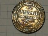3 рубля 1829 копия, фото №2