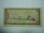 Румыния 10 лей 1966 года., фото №6