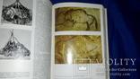1982 Иллюстрированный атлас первобытного человека, фото №4