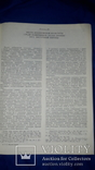 1980 Памятники предскифского времени на Нижнем Дону (Кобяковская культура) - 1400 экз., фото №4