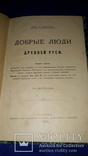 1902 Добрые люди Древней Руси, фото №2