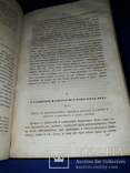 1883 Богословие Митрополита Макария, фото №4