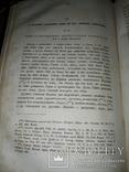 1883 Богословие Митрополита Макария, фото №5