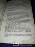 1883 Богословие Митрополита Макария, фото №6