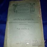 1909 Каталог деревьев Минск 25х17 см., фото №2