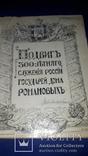 1913 Подвиг 300-летия служения России государей дома Романовых, фото №2