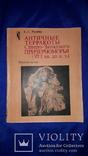 1982 Античные терракоты Северо-Западного Причерноморья - 1000 экз., фото №2