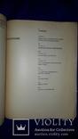 1982 Античные терракоты Северо-Западного Причерноморья - 1000 экз., фото №5