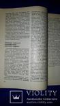 1982 Античные терракоты Северо-Западного Причерноморья - 1000 экз., фото №10