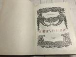 Вино, Книга о вине, фото №5