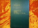 Справочная книга по ремонту часов.1983 г.,25000 тираж, фото №2