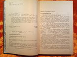 Справочная книга по ремонту часов.1983 г.,25000 тираж, фото №5