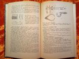 Справочная книга по ремонту часов.1983 г.,25000 тираж, фото №6