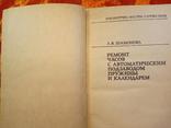 Ремонт часов с автоматическим подзаводом пружины и календарем.1985 г.,15000 тираж., фото №3