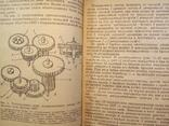 Ремонт часов с автоматическим подзаводом пружины и календарем.1985 г.,15000 тираж., фото №6