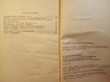 Ремонт часов с автоматическим подзаводом пружины и календарем.1985 г.,15000 тираж., фото №11