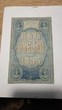 5 рублей 1895г., фото №3