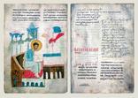 Лавришівське Євангеліє ХІV століття - факсимильное издание, фото №9