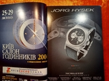 ЧАСЫ.стиль и время.№2(16) июнь 2004 г.., фото №5