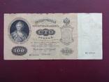 100 рублей 1898 Коншин-Брут состояние VF, фото №2