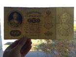 100 рублей 1898 Коншин-Брут состояние VF, фото №4