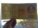 100 рублей 1898 Коншин-Брут состояние VF, фото №5