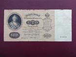 100 рублей 1898 Коншин-Брут состояние VF, фото №6